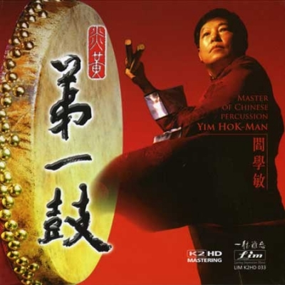 Yim Hok Man - Master of Chinese Percussion